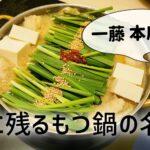 【今泉】もつ鍋 一藤の本店を食レポ!この店行かずして福岡のもつ鍋は語れない!