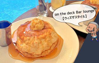 ウィズザスタイルのパンケーキ