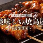 大牟田市で絶対に行きたい焼き鳥屋10選!地元民が通うオススメ店はココ!