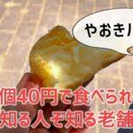 1個40円で食べられる老舗