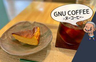 GNU COFFEE