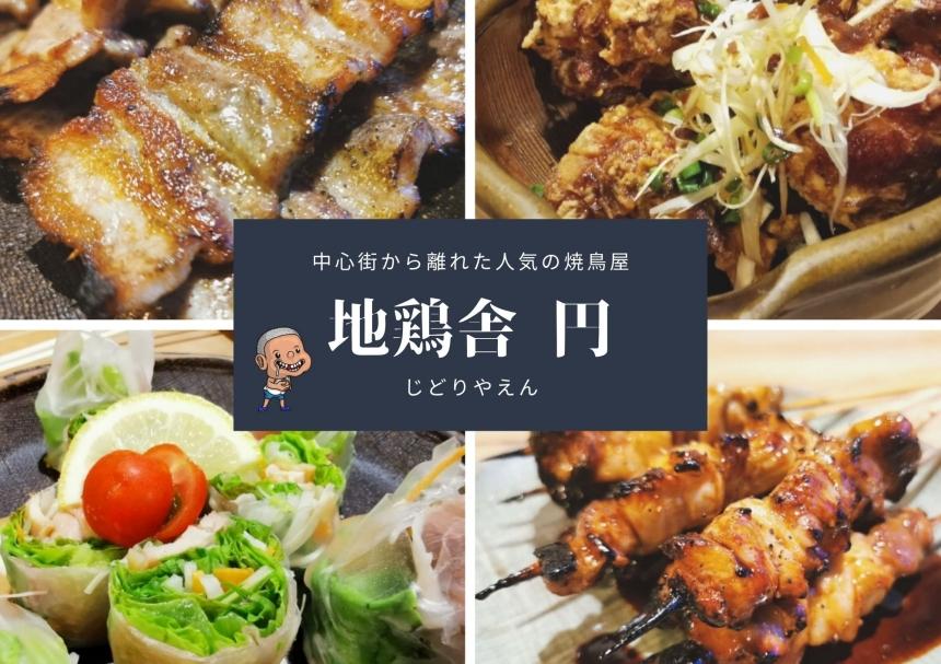 地鶏舎円の料理