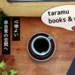【大牟田】taramu books & cafe|非日常の空間に引き込まれるカフェ