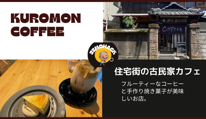KUROMON COFFEE